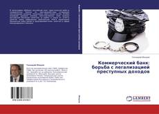 Bookcover of Коммерческий банк: борьба с легализацией преступных доходов