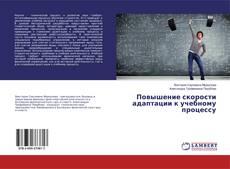 Bookcover of Повышение скорости адаптации к учебному процессу