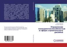 Обложка Управление конкурентоспособностью в сфере строительного дизайна