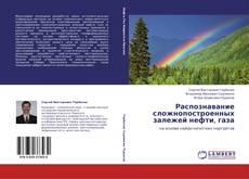 Bookcover of Распознавание сложнопостроенных залежей нефти, газа