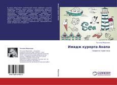 Buchcover von Имидж курорта Анапа