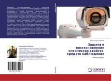 Обложка Защита и восстановление оптических свойств средств наблюдения