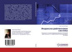 Capa do livro de Индексно-рейтинговая система