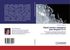 Bookcover of Кристаллы твердых растворов Ge-Si