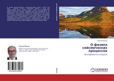 Bookcover of О физике сейсмических процессов