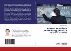 Portada del libro de Алгоритм выбора аппаратных средств для ERP систем
