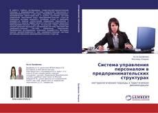 Bookcover of Система управления персоналом в предпринимательских структурах