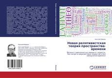 Bookcover of Новая релятивистская теория пространства-времени