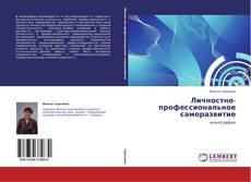 Bookcover of Личностно-профессиональное саморазвитие
