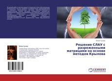 Bookcover of Решение СЛАУ с разреженными матрицами на основе методов Крылова