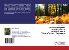 """Portada del libro de Миксомицеты природного заповедника """"Медоборы"""", Украина"""