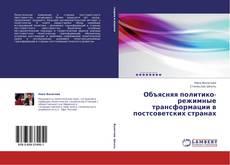 Copertina di Объясняя политико-режимные трансформации в постсоветских странах