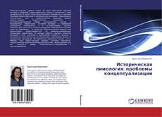 Bookcover of Историческая лимология: проблемы концептуализации