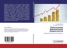 Copertina di Повышение финансовой грамотности
