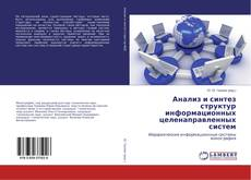 Bookcover of Анализ и синтез структур информационных целенаправленных систем