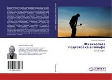 Bookcover of Физическая подготовка в гольфе