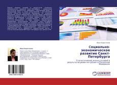 Обложка Cоциально-экономическое развитие Санкт-Петербурга