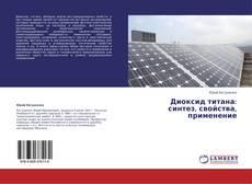 Capa do livro de Диоксид титана: синтез, свойства, применение