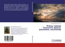 Птицы города Ташкента: фауна, динамика, население的封面