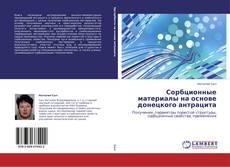 Обложка Сорбционные материалы на основе донецкого антрацита