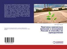 Bookcover of Причины кризисных явлений в экономике России и способы их преодоления
