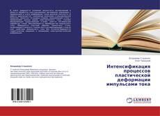 Bookcover of Интенсификация процессов пластической деформации импульсами тока