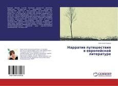 Нарратив путешествия в европейской литературе的封面