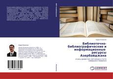 Buchcover von Библиотечно-библиографические и информационные ресурсы Азербайджана
