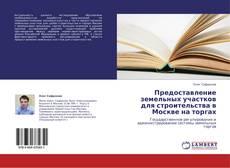 Buchcover von Предоставление земельных участков для строительства в Москве на торгах