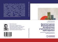 Обложка Архитектурное формирование интернатных учреждений для престарелых