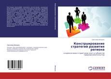 Bookcover of Конструирование стратегии развития региона