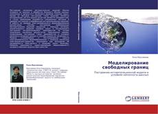 Моделирование свободных границ kitap kapağı