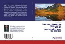 Обложка Геология,геохимия и петрология   мафит-ультрамафитовых комплексов