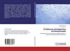 Bookcover of Стайные алгоритмы оптимизации