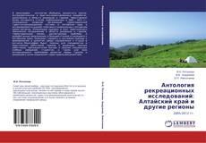 Portada del libro de Антология рекреационных исследований: Алтайский край и другие регионы
