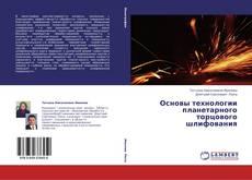 Buchcover von Основы технологии планетарного торцового шлифования