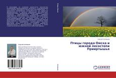 Обложка Птицы города Омска и южной лесостепи Прииртышья