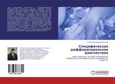 Bookcover of Специфическая дифференциальная диагностика