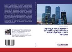 Аренда как элемент системы управления собственностью в России的封面