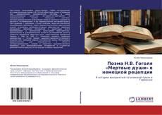 Portada del libro de Поэма  Н.В. Гоголя «Мертвые души» в немецкой рецепции