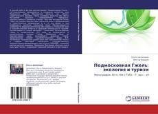 Borítókép a  Подмосковная Гжель: экология и туризм - hoz