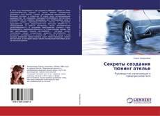 Bookcover of Секреты создания тюнинг ателье