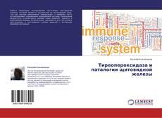 Bookcover of Тиреопероксидаза и паталогии щитовидной железы