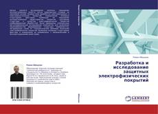 Copertina di Разработка и исследование защитных электрофизических покрытий
