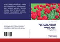 Borítókép a  Некоторые аспекты биологии роста и размножения тюльпана - hoz