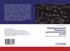 Обложка Преобразование Лоренца в диэлектрической среде