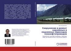 Bookcover of Сооружение и ремонт надземных и подземных переходов газонефтепроводов