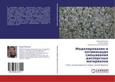 Portada del libro de Моделирование и оптимизация смешивания дисперсных материалов