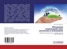 Bookcover of Механизм взаимодействия экологии и экономики