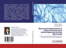 Bookcover of Функция Карлемана и задача Коши для полигармонических функций